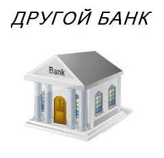 Для вывода на карту другова банк